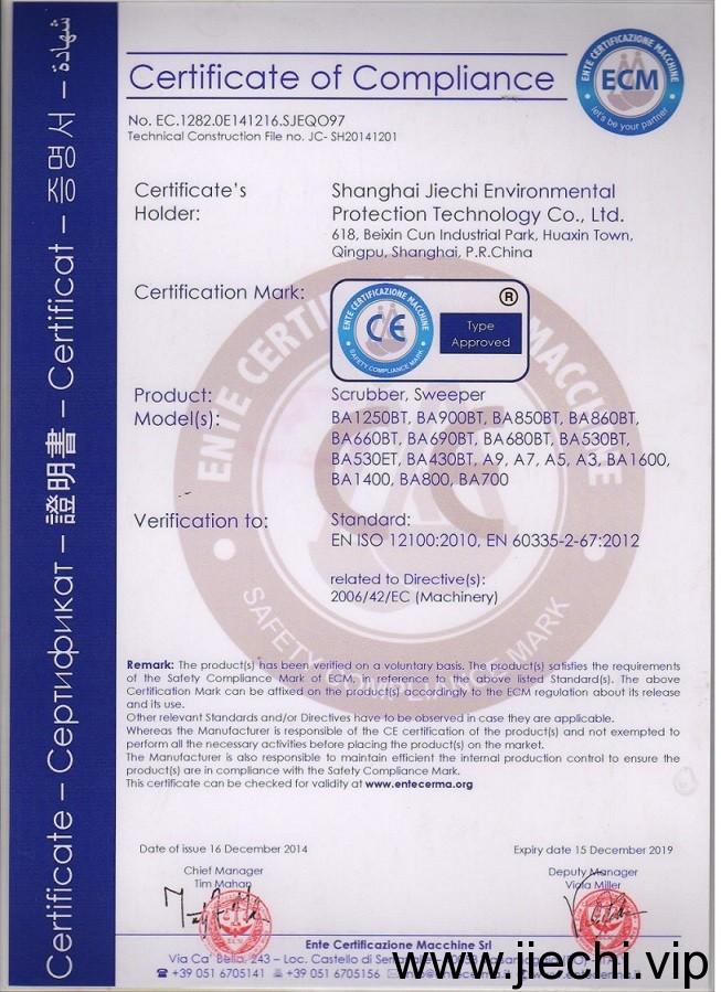 洁驰洗地机出口欧洲国际CE认证质量证书