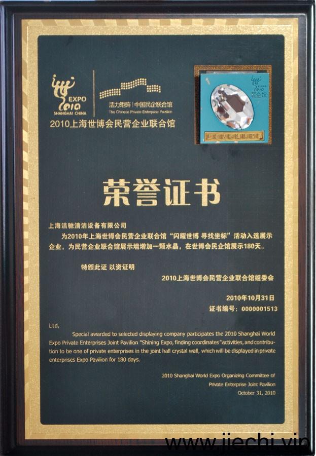 洁驰洗地机,洁驰扫地机,上海世博会荣誉证书