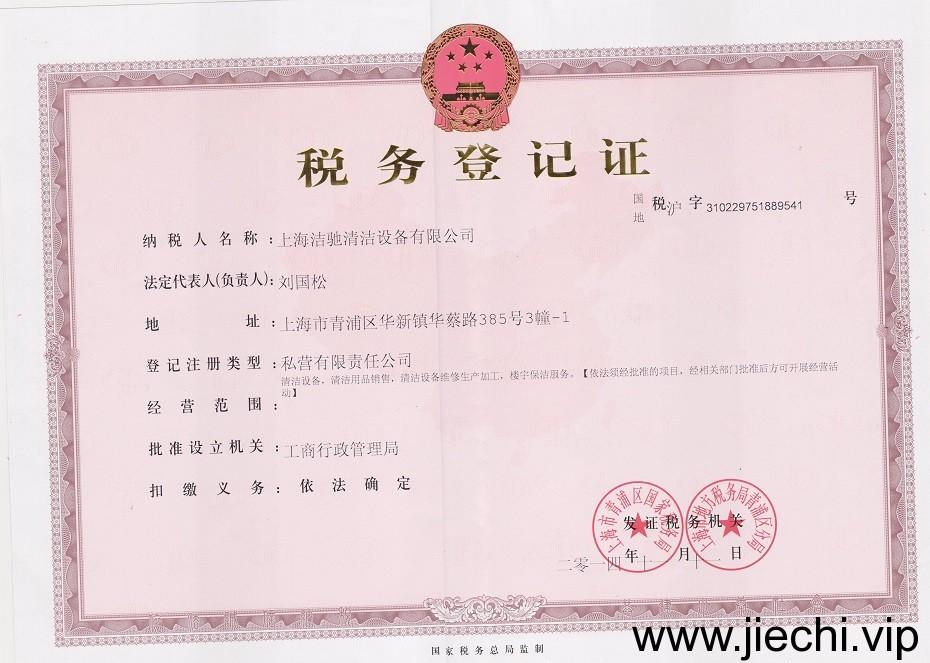 上海洁驰公司税务登记证