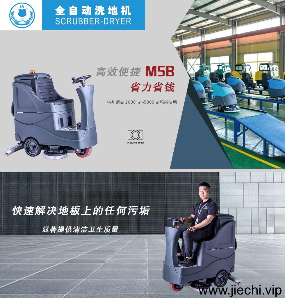 洁士洗地机,洁士M5B双刷驾驶式洗地机,M5B驾驶式洗地机,M5B电动驾驶式洗地机,M5B驾驶式洗地吸干机,M5B洗地机