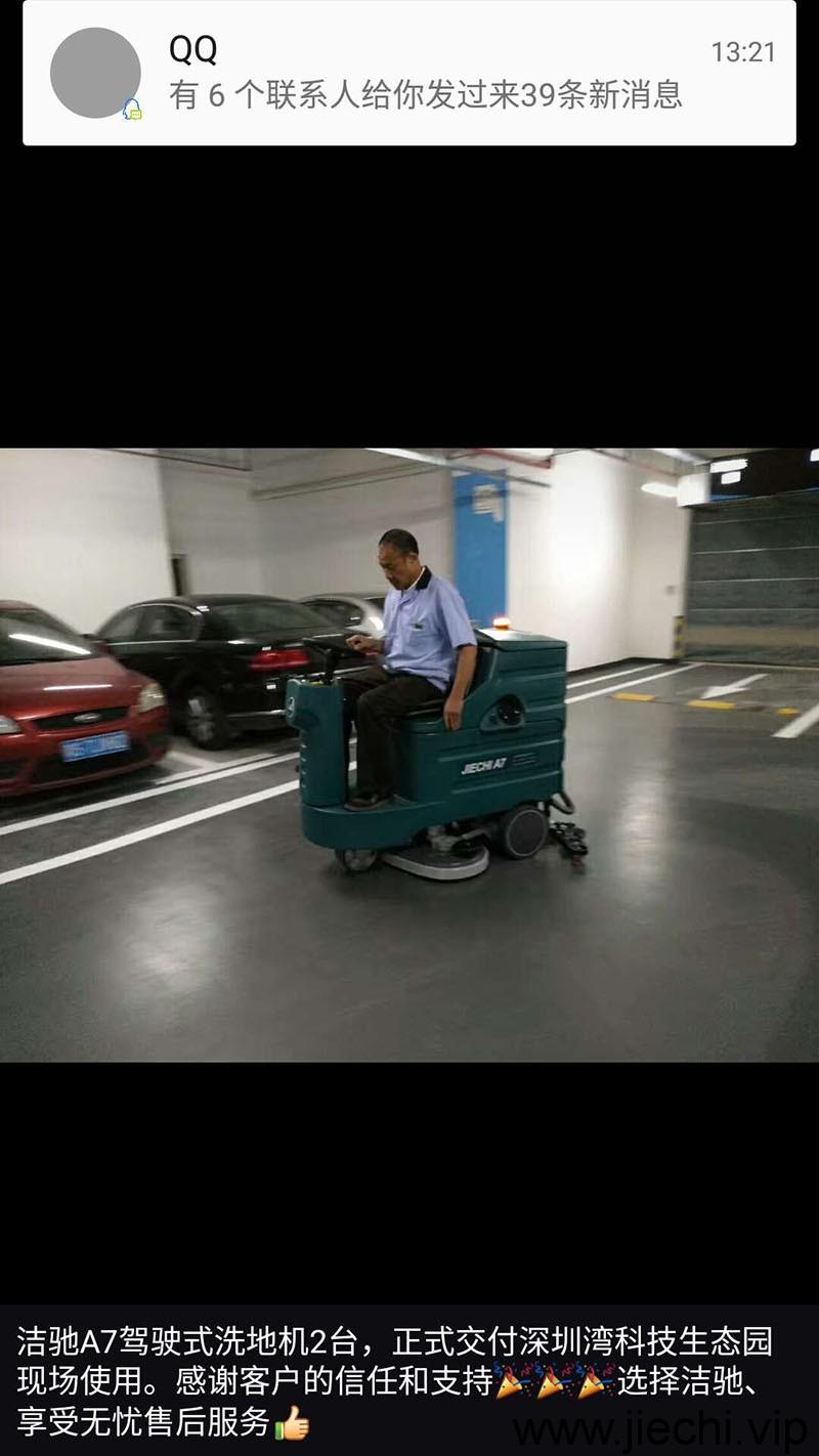 洁驰A7驾驶式洗地机,洁驰驾驶式洗地机,A7双刷驾驶式洗地机,A7驾驶式洗地车,洁驰双刷驾驶式洗地机